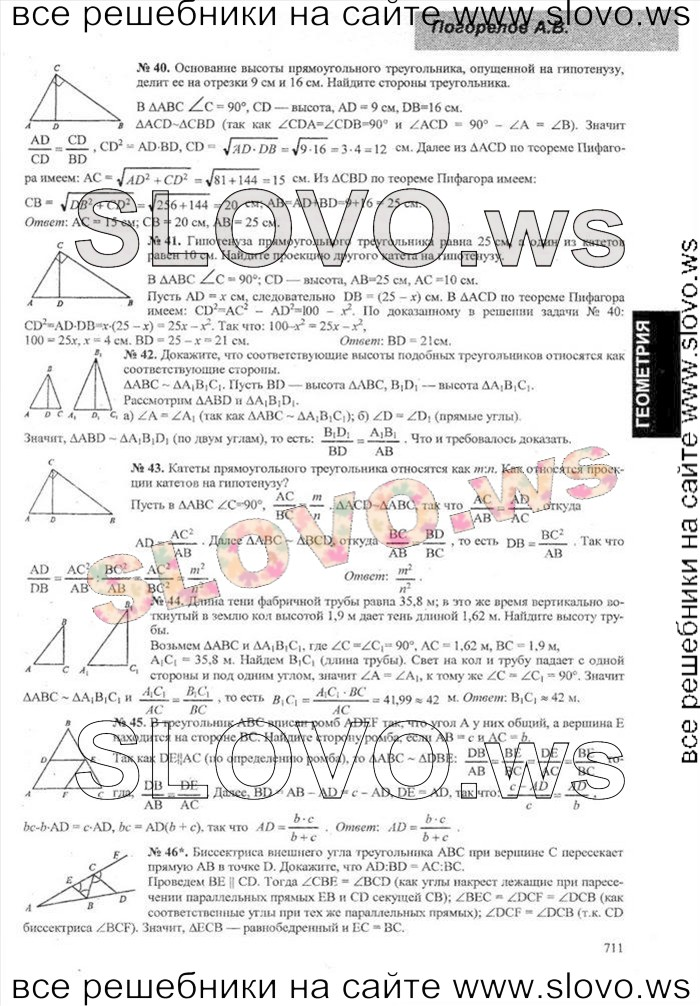 Решение примера № 006, Геометрия, 9 класс (А.В. Погорелов) 2014