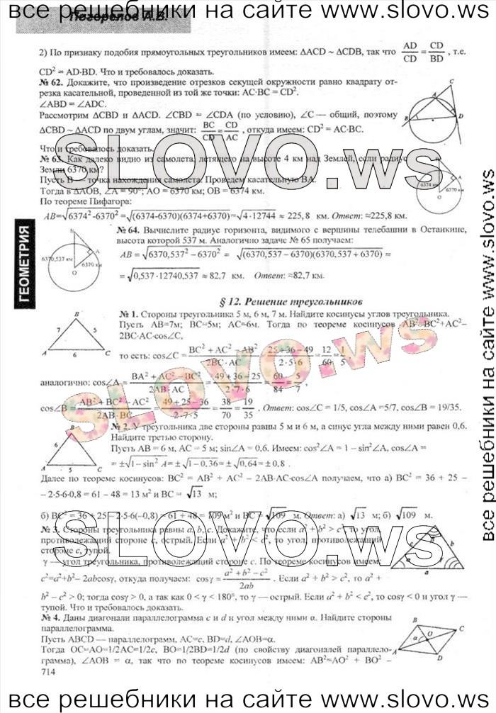 Решение примера № 009, Геометрия, 9 класс (А.В. Погорелов) 2014