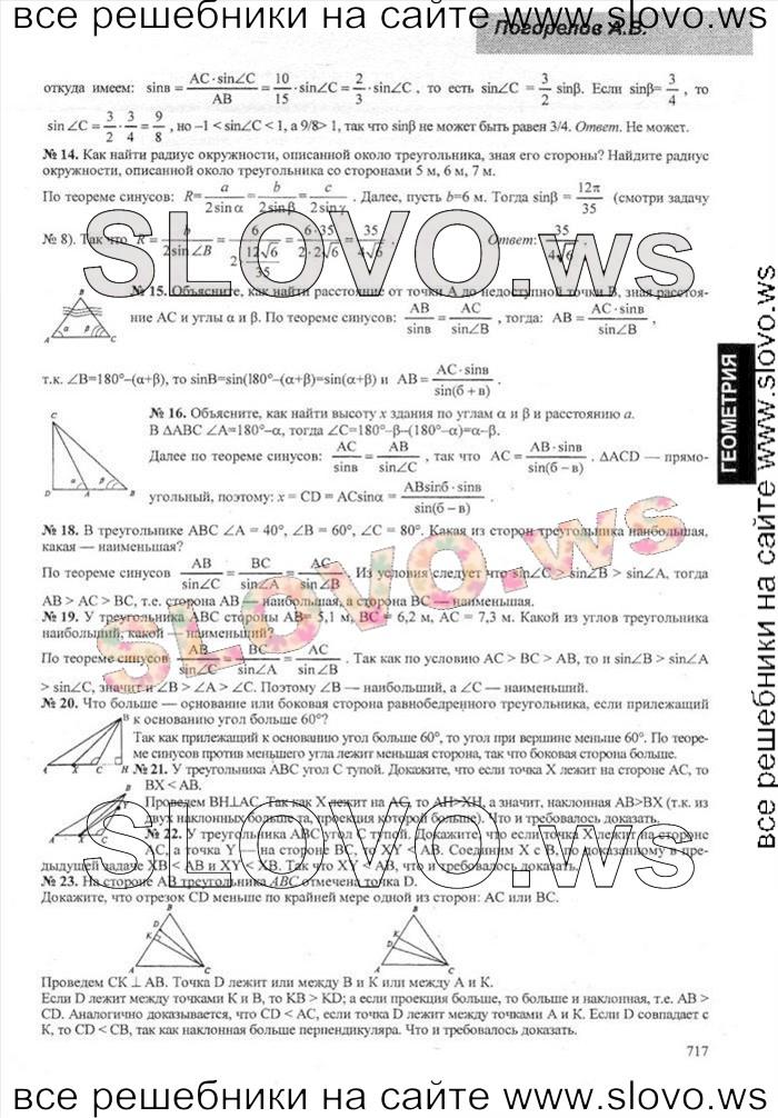 Решение примера № 012, Геометрия, 9 класс (А.В. Погорелов) 2014
