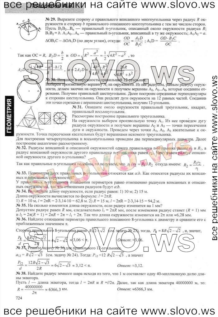 Решение примера № 019, Геометрия, 9 класс (А.В. Погорелов) 2014