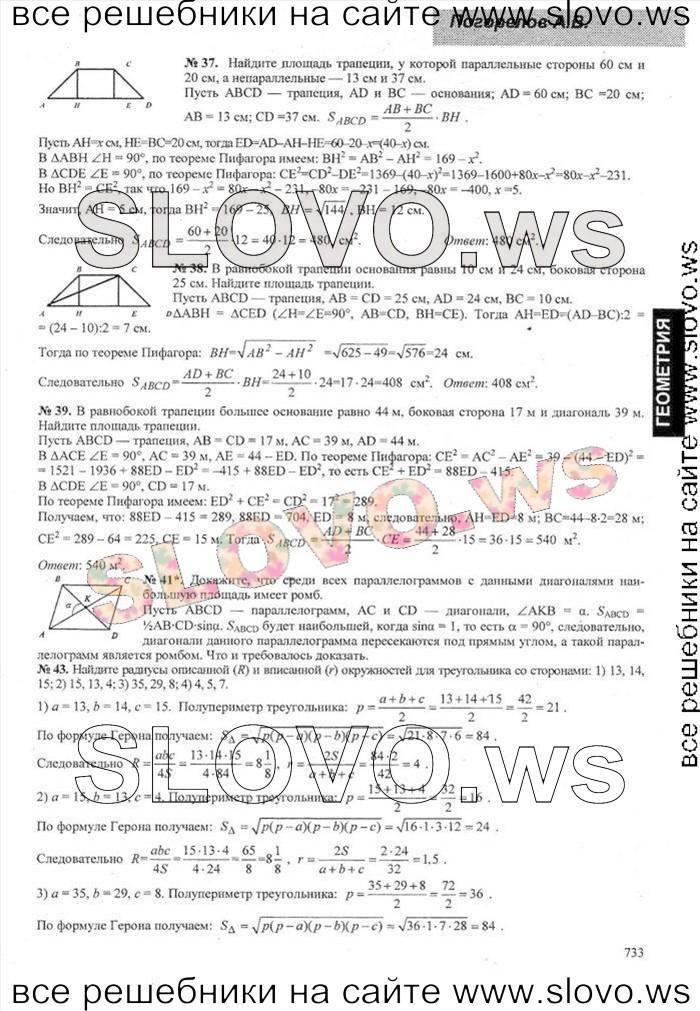 Решение примера № 028, Геометрия, 9 класс (А.В. Погорелов) 2014