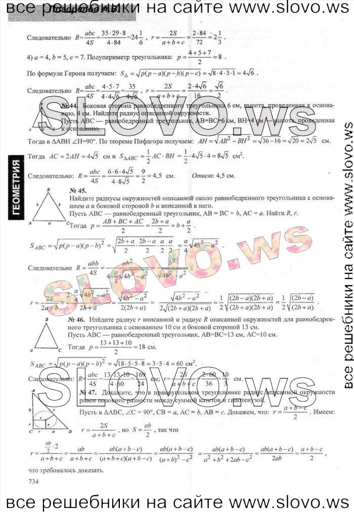 Решение примера № 029, Геометрия, 9 класс (А.В. Погорелов) 2014