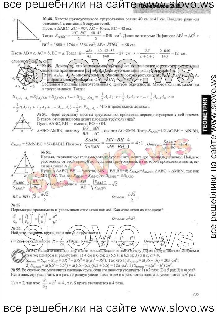 Решение примера № 030, Геометрия, 9 класс (А.В. Погорелов) 2014