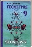 9 класс (В.В. Шлыков)