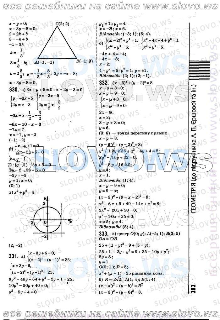 Ершов алгебра по геометрия 9 класс гдз дидактике