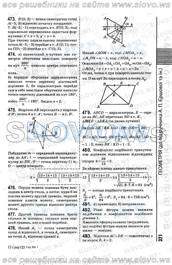 Решебник по алгебре и геометрии 9 класс