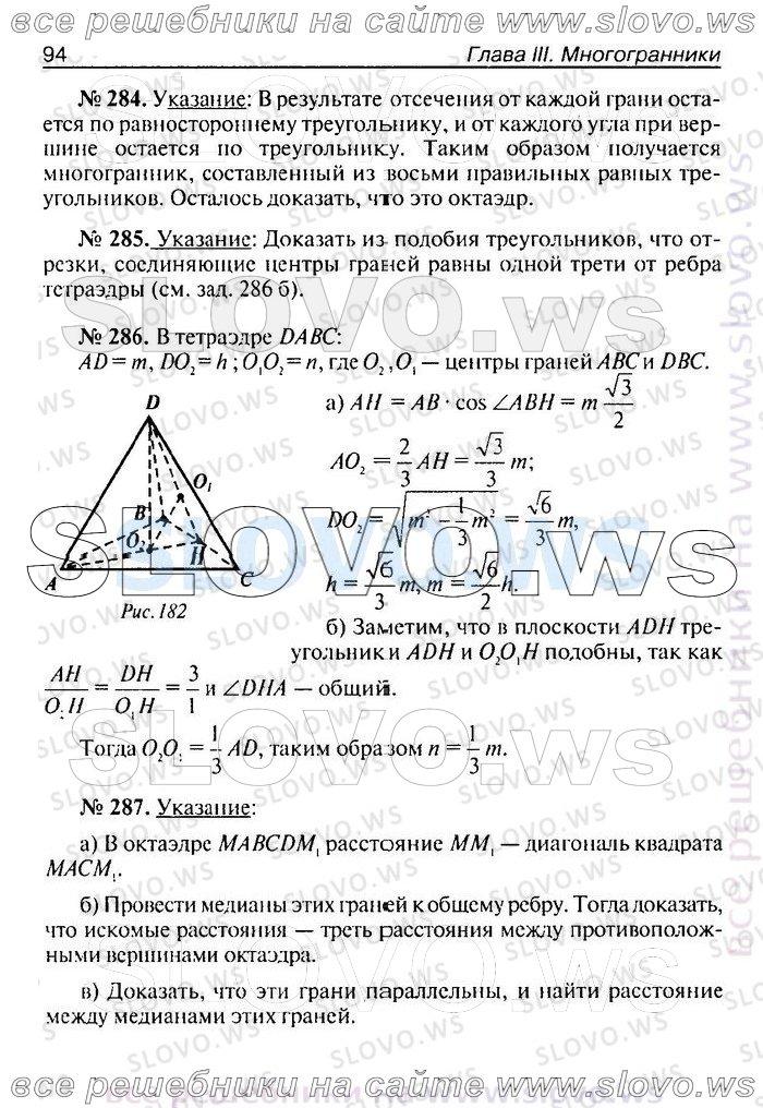 галицкого 8-9 решебник
