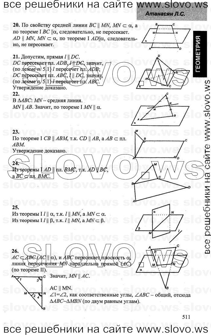 7 электронные класса решебники