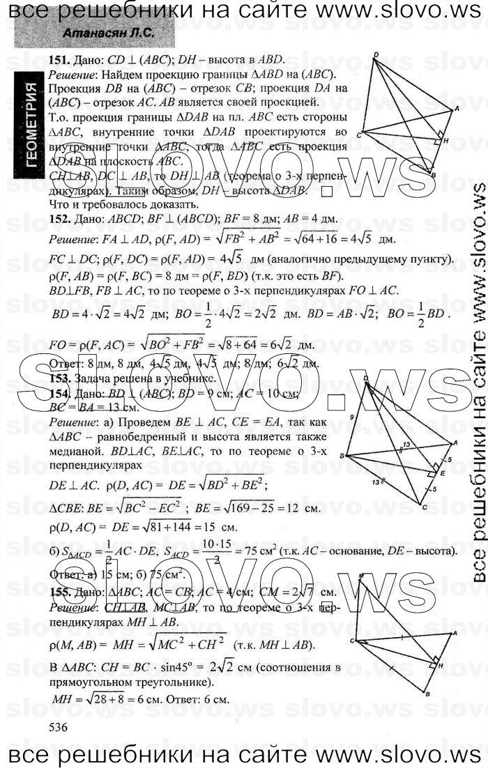 Атанасян дидактический гдз 11 геометрия