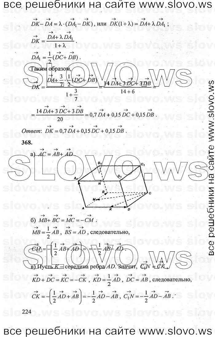 Готовые домашние задания геометрия анастасян