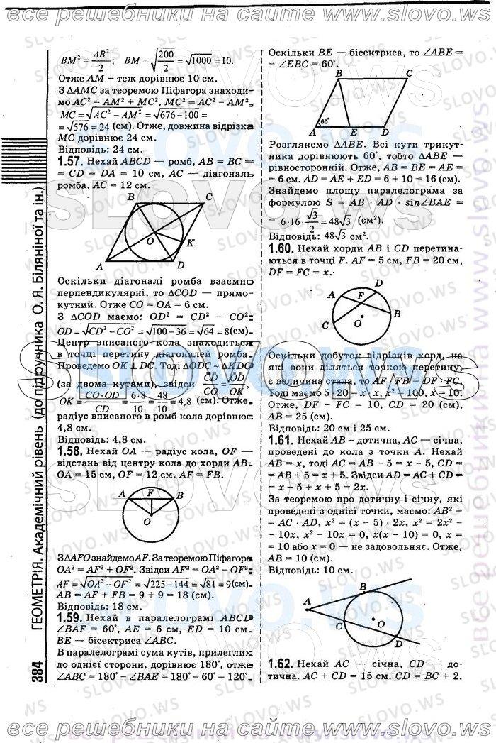 Белянина решебник по геометрии 10 класса