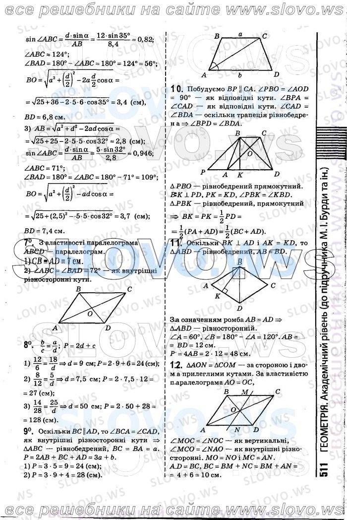 Гдз 7 класс геометрия бурда тарасенкова 2007