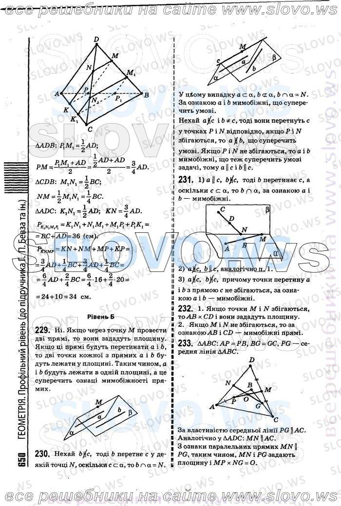 Как сделать геометрию 7 класс мерзляк 5