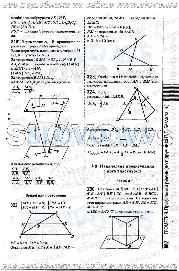 Решебник По Геометрии 10 Класса Бевз