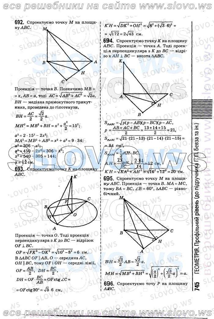 Решебник по геометрии 11 класс i бевз владимирова
