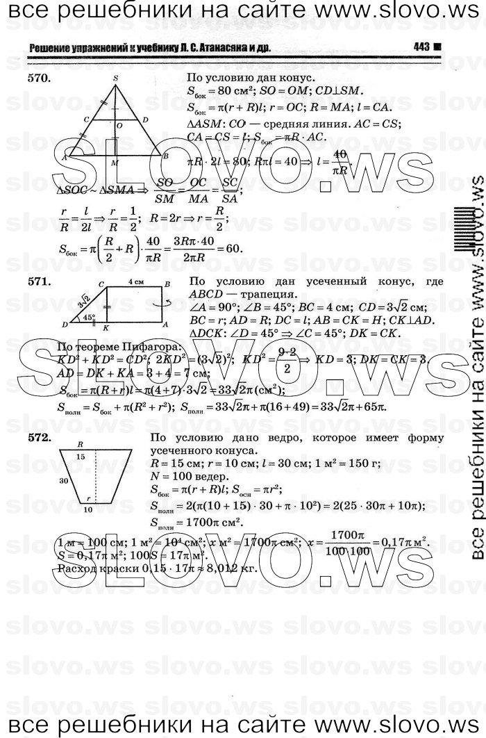 решебник 10-11 атанасян геометрия учебник онлайн
