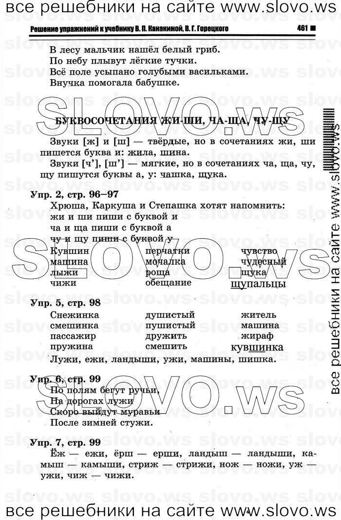 Гдз По Русский Язык 3 Класс В.п.канакина В.г.горецкий
