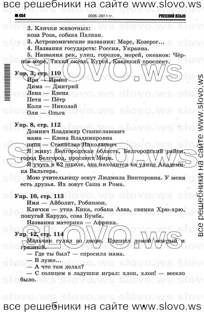 Языку русскому спиши класса ру по 5 гдз
