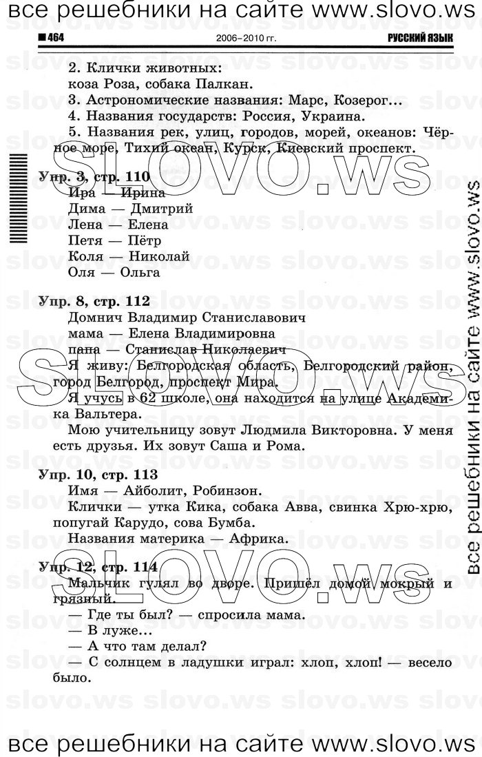 Решебник По Русского Языка 3 Класса 2 Часть В. П. Канакина В. Г. Горецкий