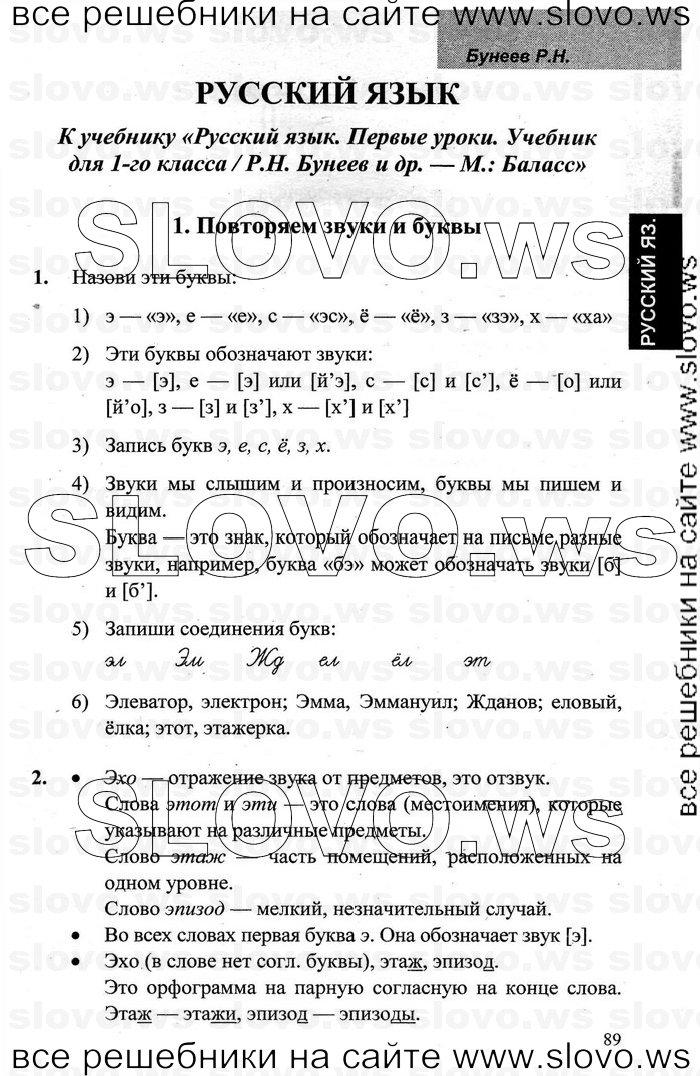 4 бунеев класс р. н. часть по русскому языку решебник