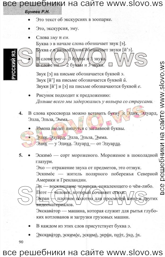 русский язык 6 класс решебник р.н.бунеев,е.в.бунеева и т.д не скачать