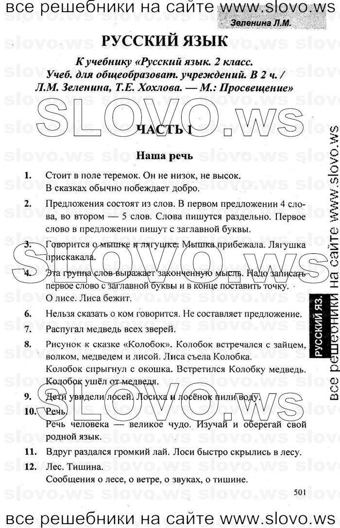 хохлова за решебник русский 4