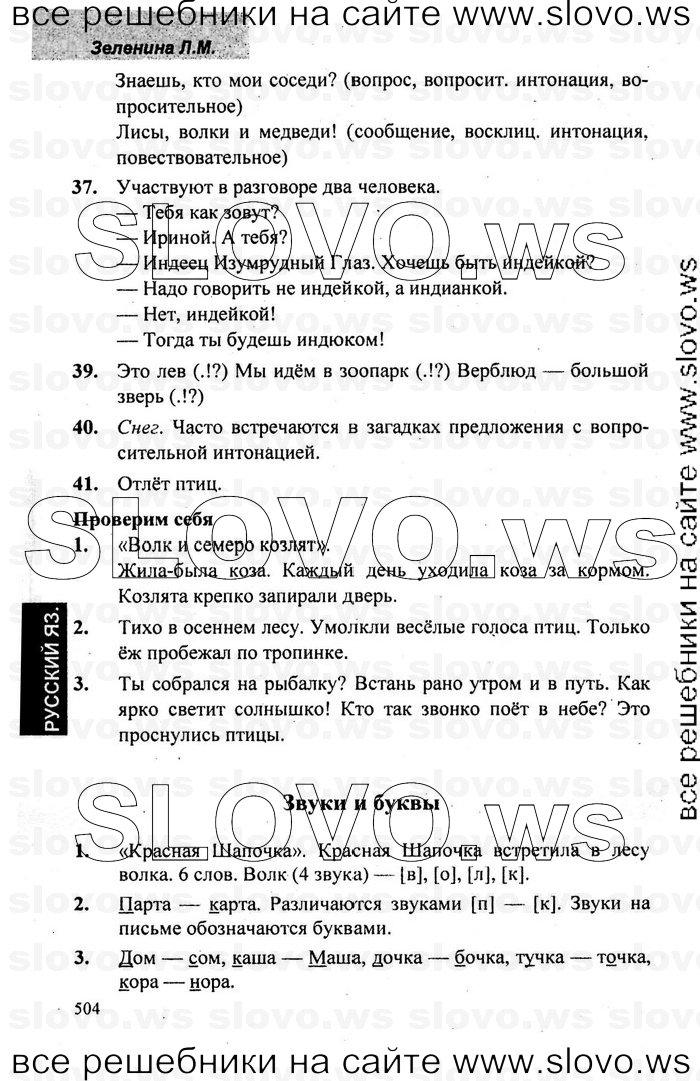 Решебник по русскому языку 3 класс зеленина 2 часть ответы страница