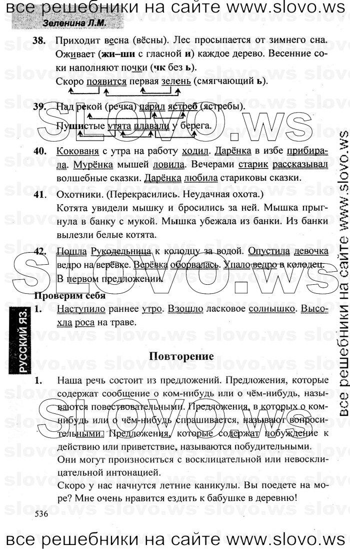 решебник русский язык 2 зеленина хохлова