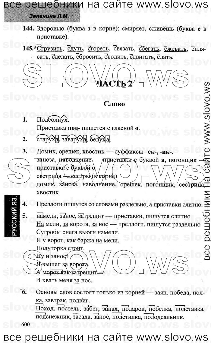 зеленина решебники класс язык русский 3