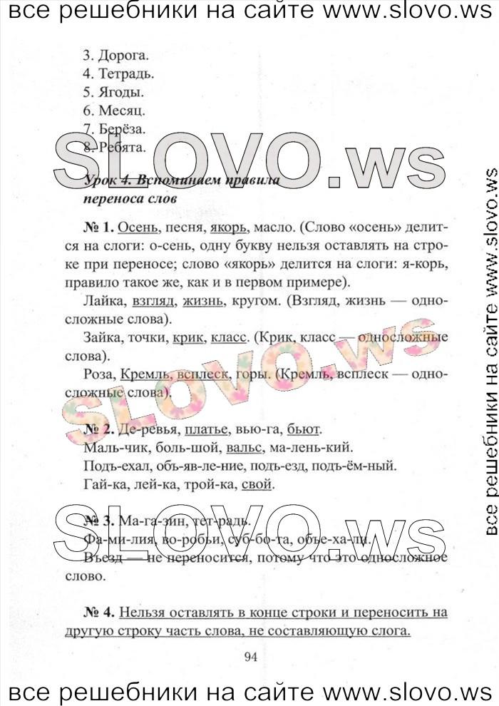 2 решебник евдокимова языка часть класс 3 русского