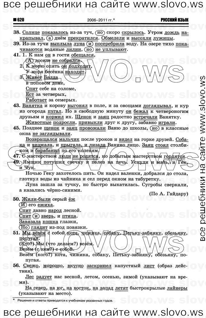 Решение примера гдз 004 русский язык 4