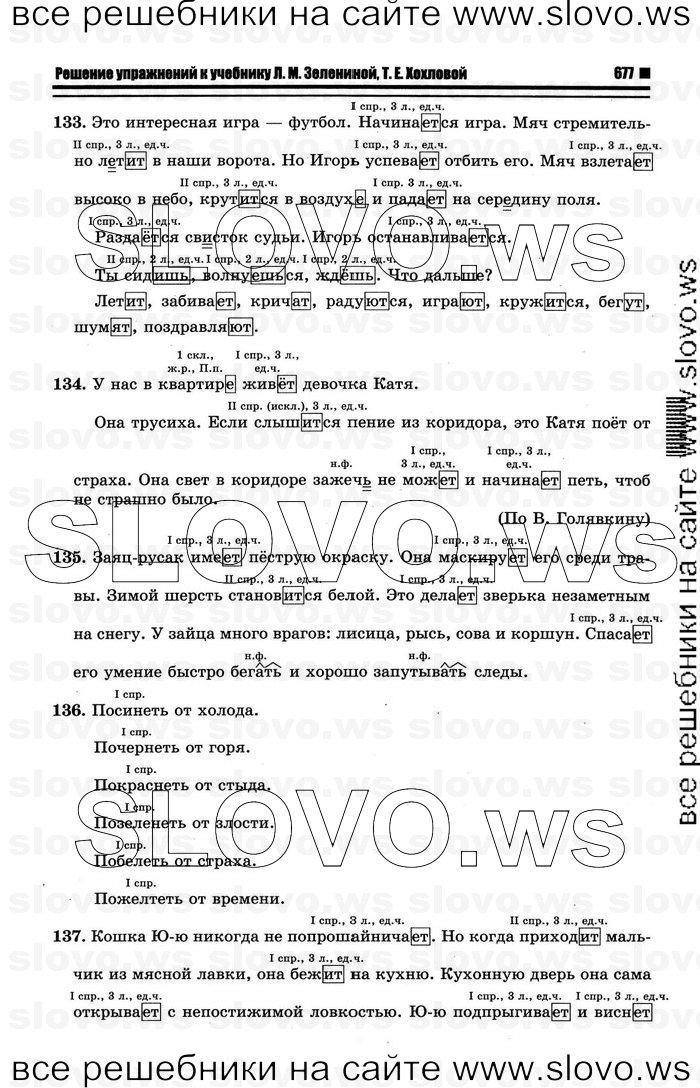 Ответы 2 языку гдз по часть зеленина 3 класс русскому