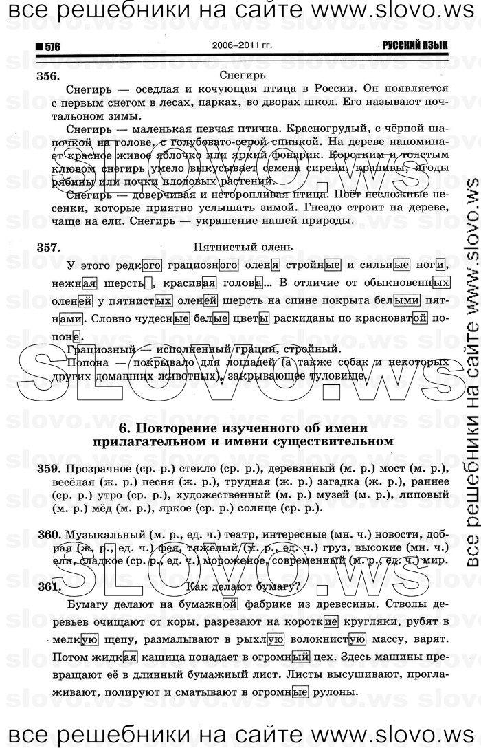 Гдз по русскому языку 3 класс рамзаева списывай ру