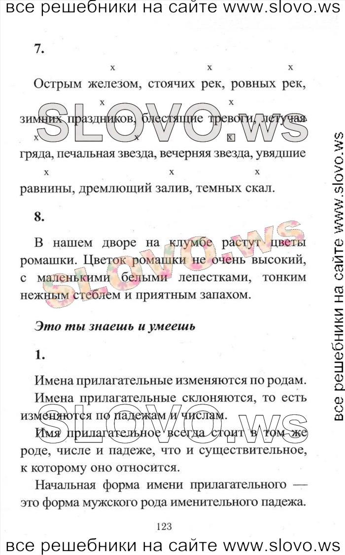 (гдз) к решебник класс русский. 4 р.н.бунеев,е.в.бунеева,о.в.пронина