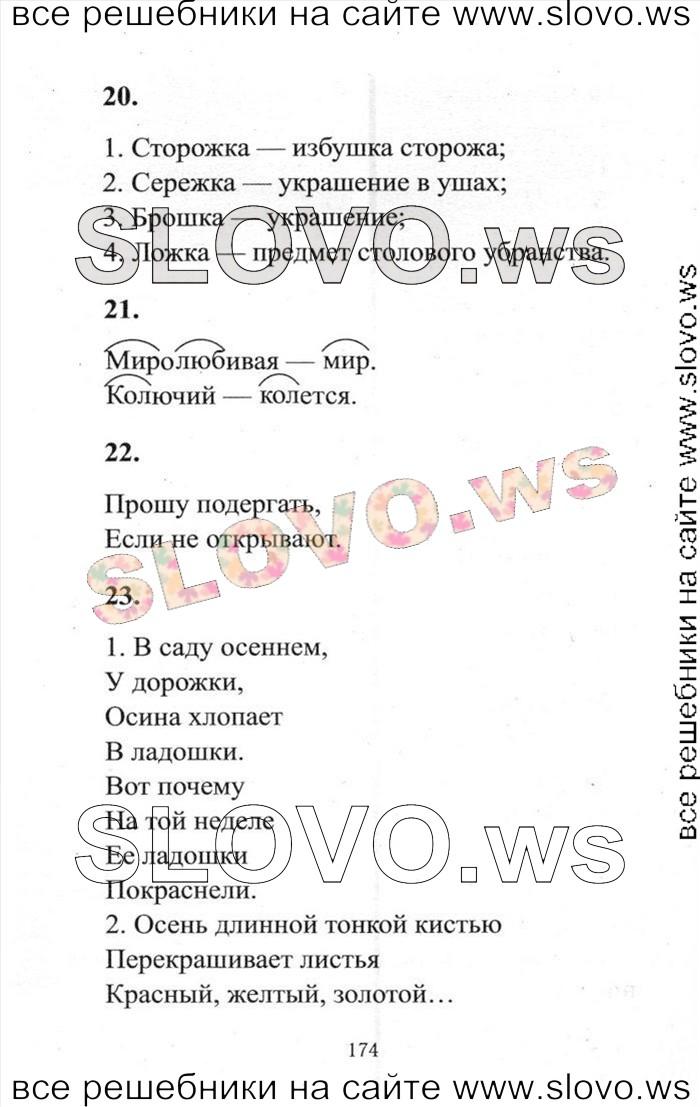 Т.д скачать класс язык русский не 6 р.н.бунеев,е.в.бунеева и решебник