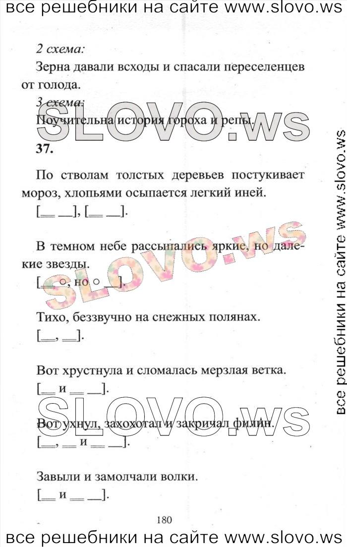 Класс русский язык не т.д решебник скачать и р.н.бунеев,е.в.бунеева 6