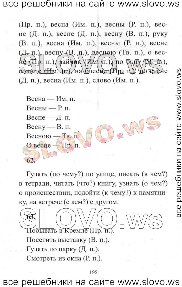 гдз по русскому языку 3 класс р н бунеев е в бунеева о в пронина