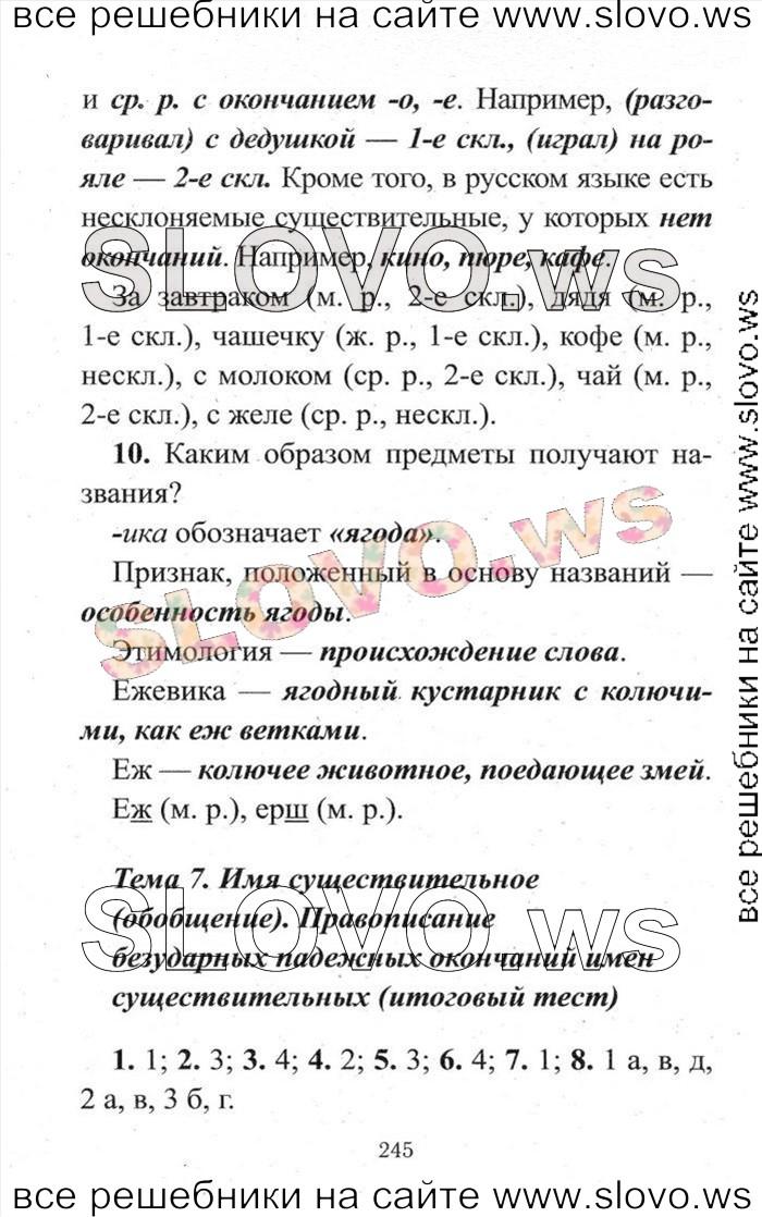 Р.н.бунеев,е.в.бунеева не скачать русский 6 т.д решебник и класс язык