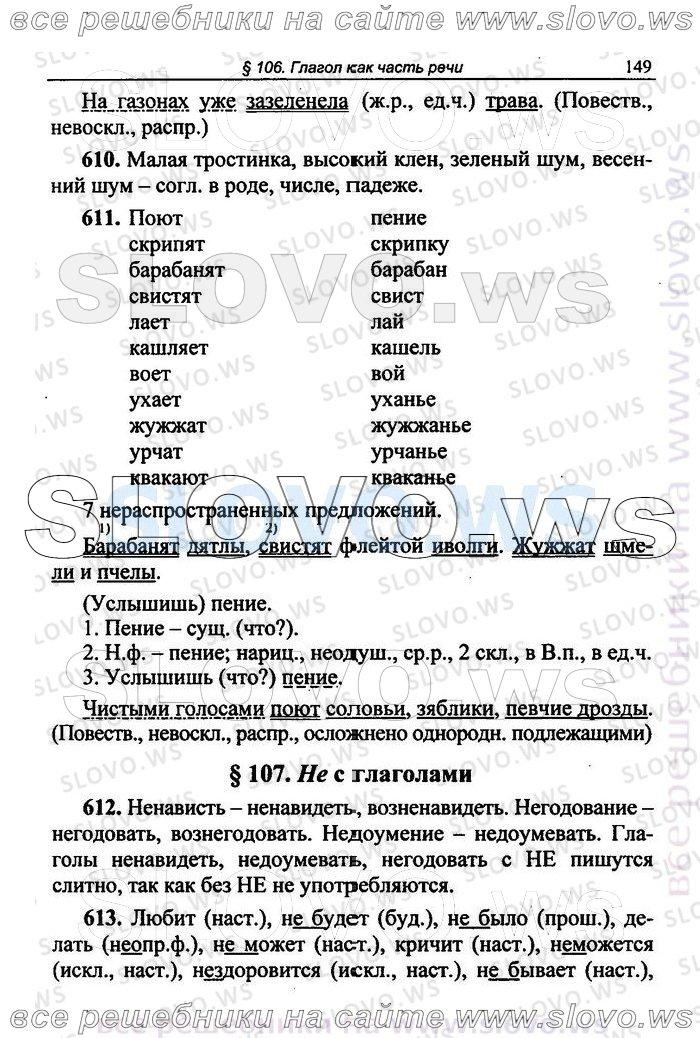 reshebnik-po-russkomu-onlayn