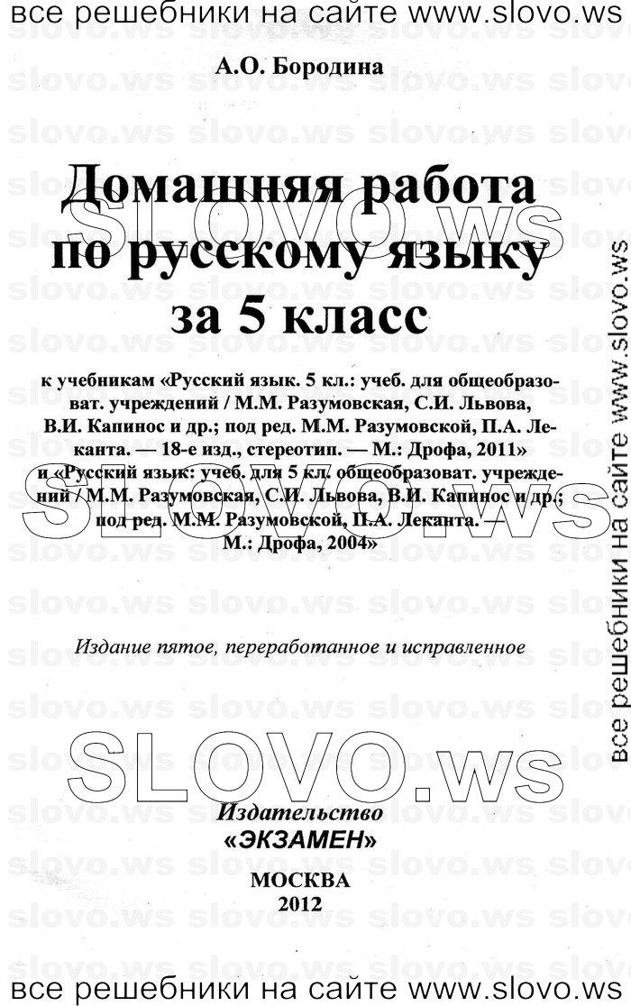 144 м.м.разумовская,с.и.львова,п.а.леканта. учебник русский гдз 7 № класс язык