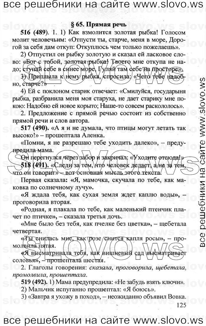 решебник по русскому языку мм разумовской