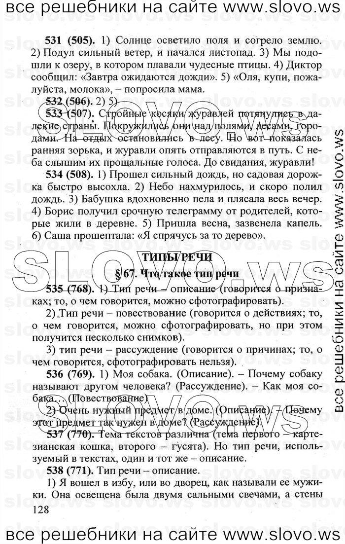 Решебник по русскому 5 класс капинос