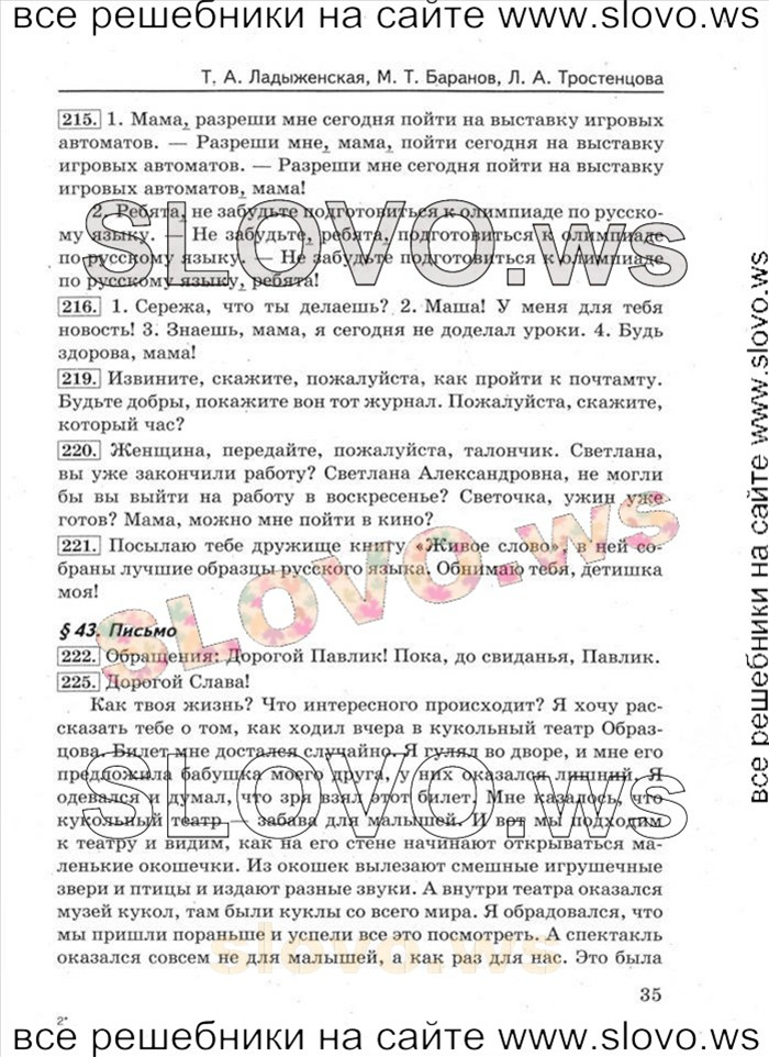 учебнику гдз языку ладыженской русскому тростенцовой по по