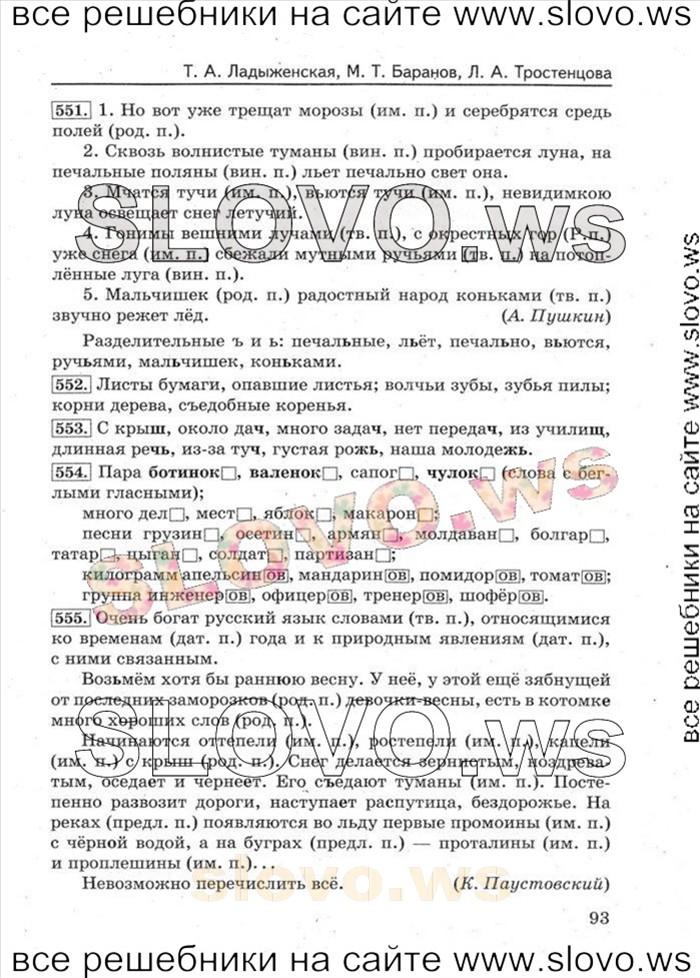 1 русскому языку 5 часть класса для ладыженская гдз по