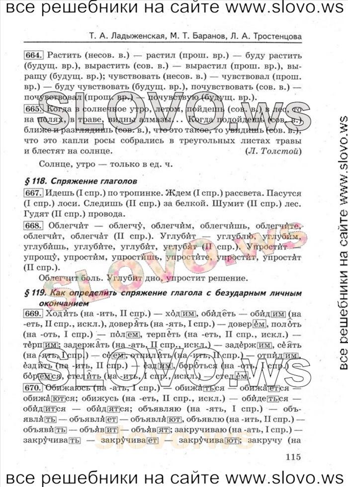 7 русскому решебник ладыженская 2007 языку по класса