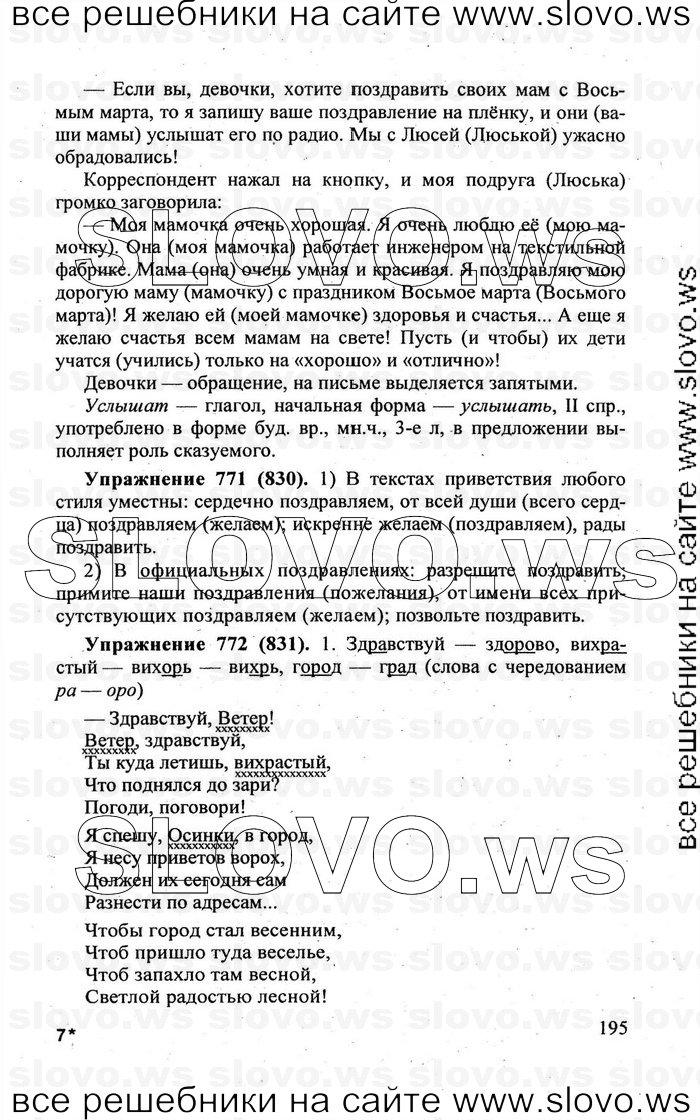 ГДЗ Решебник по русскому языку 5 класс Купалова Еремеева