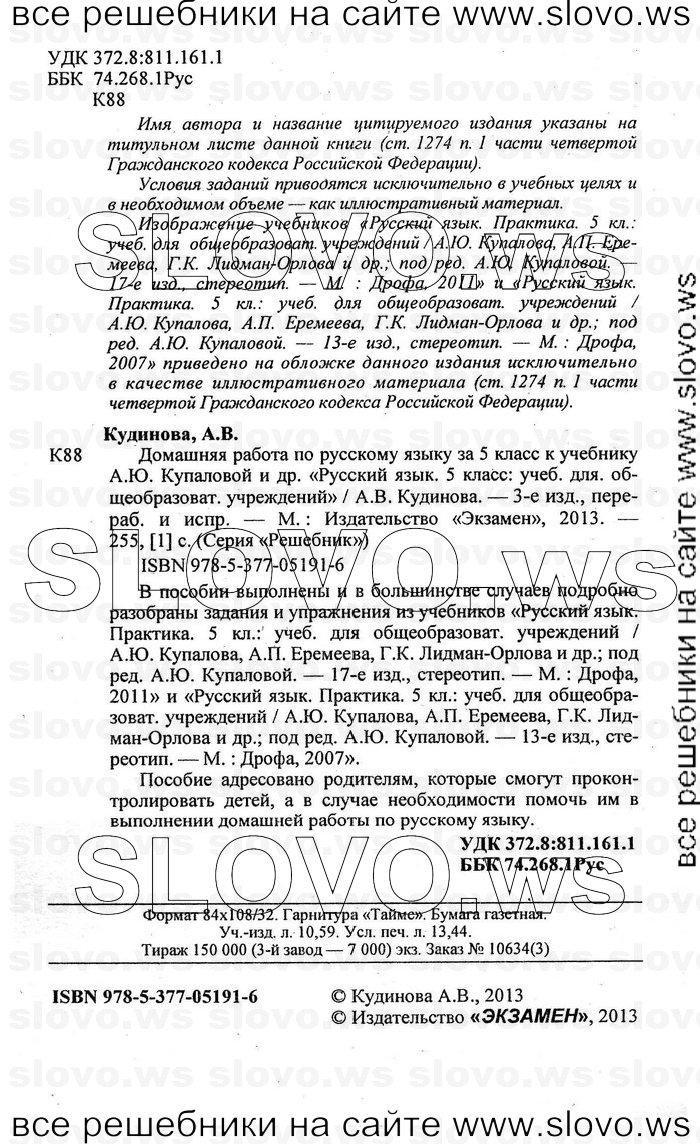 Лидман-орлова еремеева купалова класс русский решебник гдз язык 5
