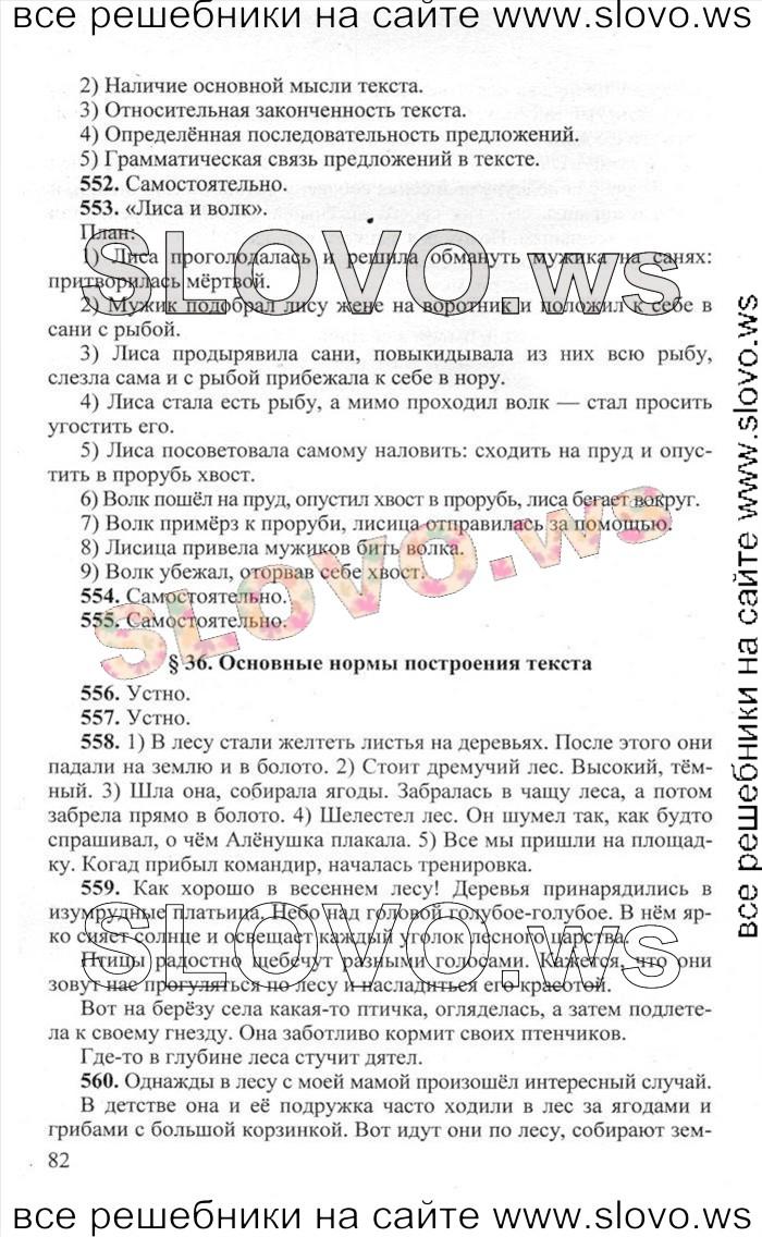 Решебник По Русскому Языку 5 Класс С.в Львова В.в Львов