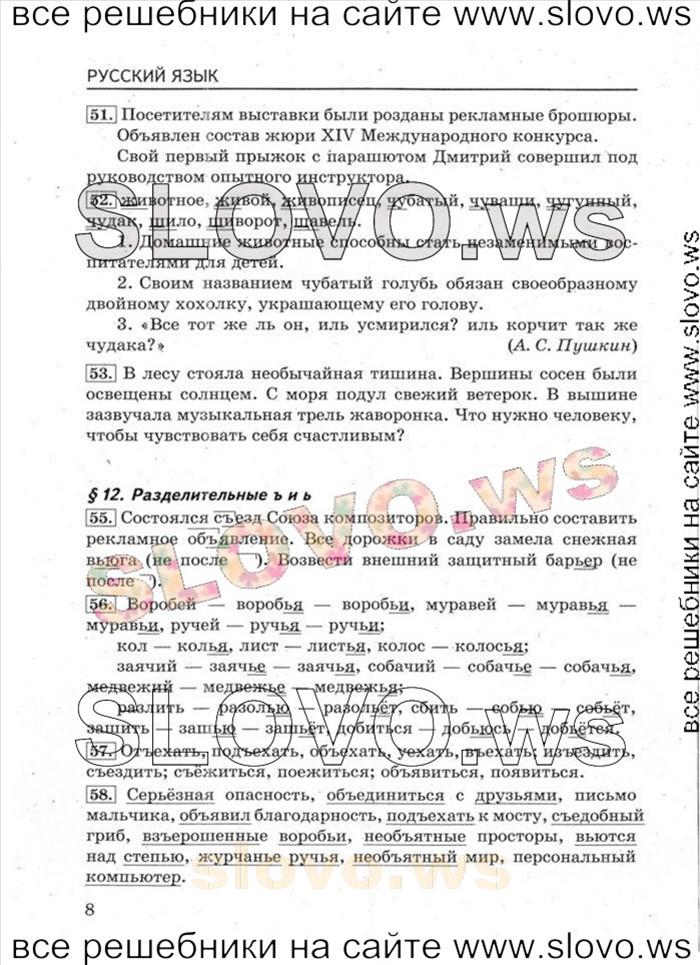 5 ладыженская часть 2 языка 2018 гдз класс учебник русского