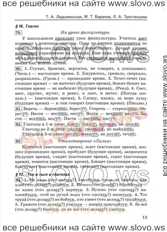 10 класс тростенцова гдз